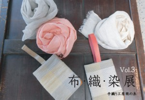 萌の糸2016HP用のコピー
